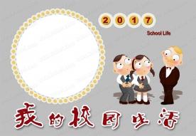 2016-10-25 【日历模板】GRD0211_我的校园生活 - GRD0211 (13P)