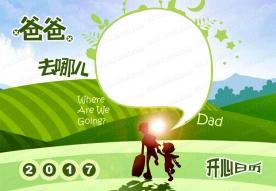 2016-10-26 【日历模板】GRD0212_爸爸去哪儿 - GRD0212 (13P)